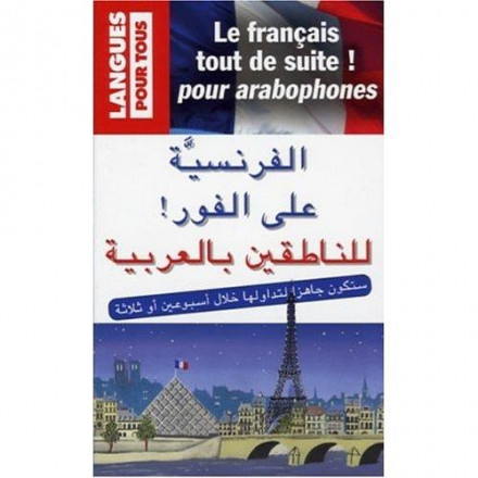 Le français tout de suite | pour arabophones