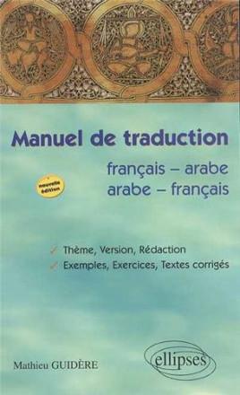 Manuel de traduction français arabe arabe français 2ème édition