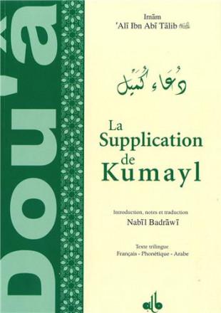 Supplication de Koumayl doua Komayl