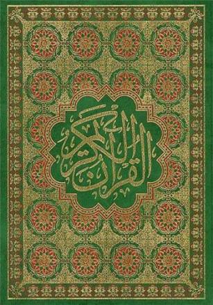 Coran arabe 14 x 20 (écriture othmani)