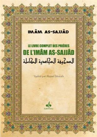 Livre complet des prières de l'imam as Sajjad (as) (le) arabe français phonétique