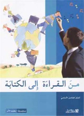 Min al qira'ah ila l kitabah saf khamis 'assasi kitab at tilmidh