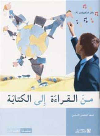 Min al qira'ah ila l kitabah saf khamis 'assasi daftar2