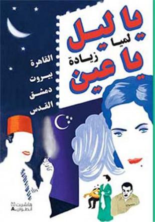 Ô nuit, ô mes yeux, le Caire / Beyrouth / damas / Jérusalem (arabe)