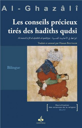 Conseils précieux tirés des hadiths qudsi