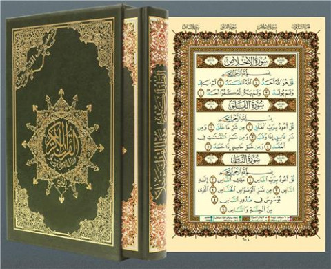 Saint coran tajweed 25 x 35 dans boitier (papier spécial) (arabe)