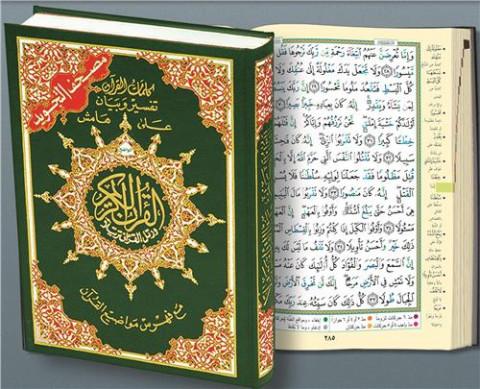 Coran tajweed (14 x 20) (avec mots du coran et index des thèmes coraniques) (arabe)