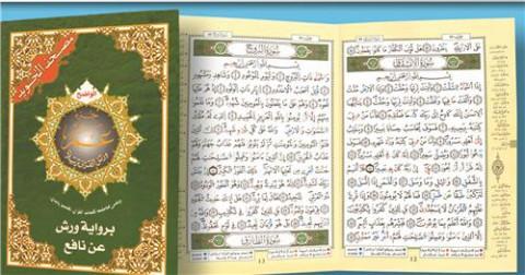 Chapitre 'Amma du coran tajweed, lecture warsh (arabe)