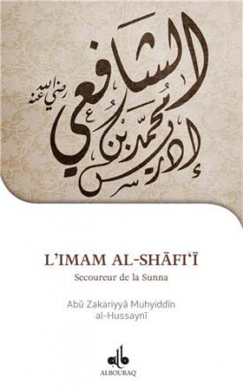 L'imam al Shafi'i, un homme hors du commun