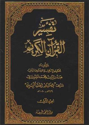 Tafsir al qur'an al karim 2 volumes