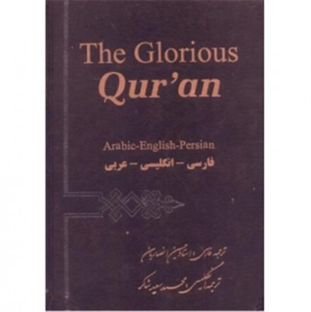 The glorious qur'an arabic english persian