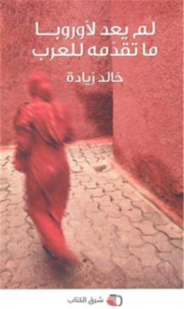 L'Europe n'a plus rien à donner au monde arabe ouvrage en arabe