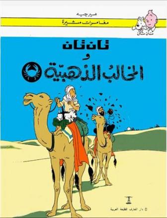 Tintin wa makhaleb al Zahabiya
