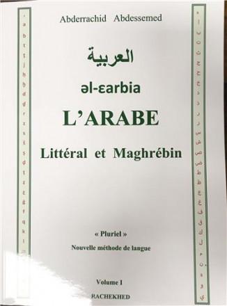 """L'arabe : littéral et maghrébin : """"pluriel"""" nouvelle méthode de langue (fichiers mp3 à télécharger)"""