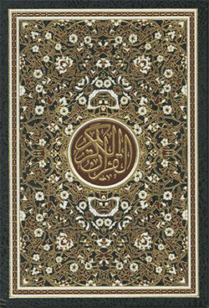 Coran arabe 17 x 24 (écriture othmani)