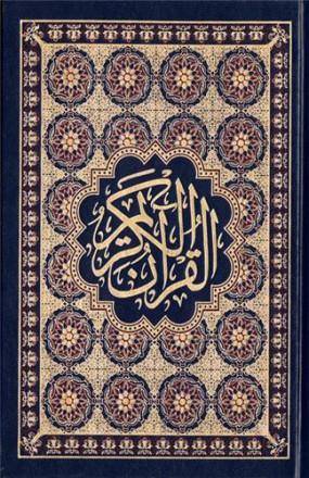 Coran arabe 13 x 17 (écriture othmani) petit format
