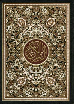 Coran arabe 25 x 35 (écriture othmani)
