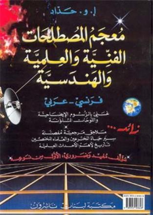 Dictionnaire des termes techniques et scientifiques français arabe