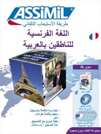 Français pour arabophones (livre+4CD audio+1CD mp3)