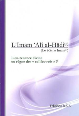 Dixième imam: l'imam Ali al Hadi