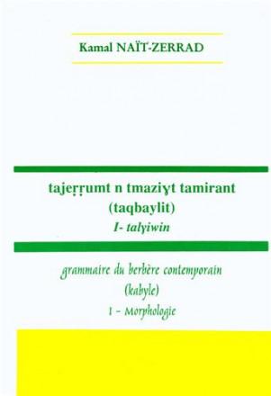 Grammaire du berbère contemporain tome 1: morphologie