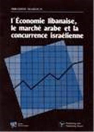 L'économie Libanaise, le marche arabe et la concurrence israélienne