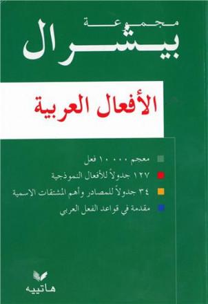 Bescherelle arabe