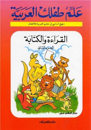 Apprenez l'arabe à votre enfant volume 2