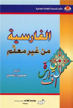 Méthode de persan (al farissiya min gheir moualem)