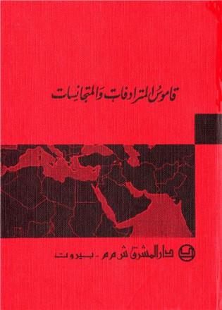 Al mounged fi al mufradat wa al moutajanisat