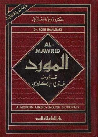 Al mawrid arabic english