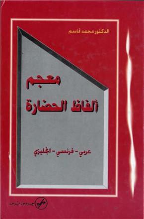 Dictionnaire des termes civilisationnels arabe français anglais