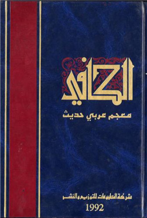 Dictionnaire al kafi al hadith arabe arabe