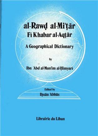 Al rawd al mitar fi khabar al aqtar, a geographical dictionary