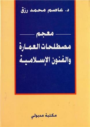 Mou'jam moustalahat al 'imara wa al founoun al islamiyya