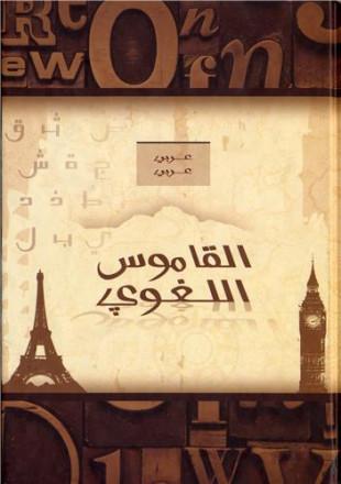 Dictionnaire arabe arabe