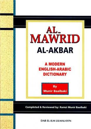 Al mawrid al akbar anglais arabe