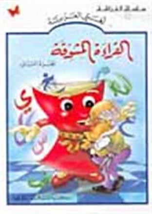 Al qira'a al mouchawaqa vol 2