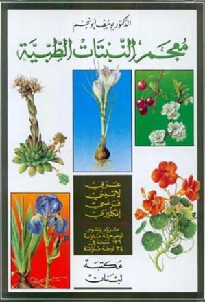 Dictionnary of medicinal plants arabe latin français anglais
