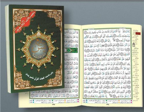 Saint coran tajweed 17 x 24 : chapitre Yassin (arabe)