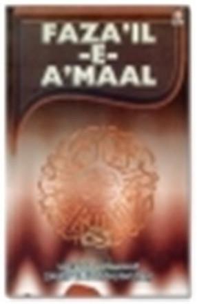 Faza'il el a'maal (français)