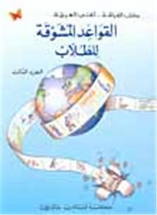 Alkawaid almouchawaka liltoulab t3