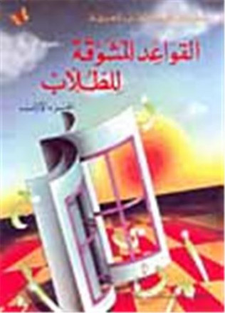 Alkawaid almouchawaka litoulab t1