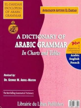 A dictionary of arabic grammar in charts and tables / dictionnaire de la grammaire arabe (avec tableaux et schemas)