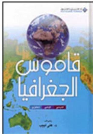 Qamous al Joghrafia arabe français anglais