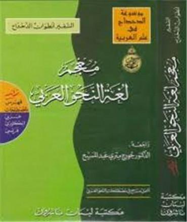 Mojam lughat al nahu al arabi + index des termes en arabe anglais français