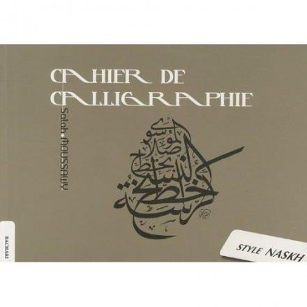 Calligraphie arabe : style naskh