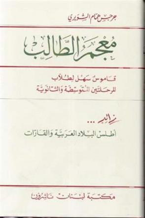 Mojam al talib arabic arabic