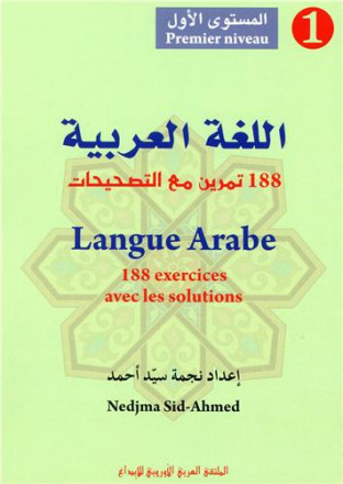 Langue arabe 188 exercices avec les solution (premier niveau)