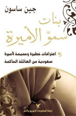 Banat Samuw al Amira